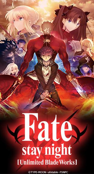 ニコニコチャンネル TVアニメ「Fate/stay night [Unlimited Blade Works]」#00 プロローグ 無料視聴はコチラ!!