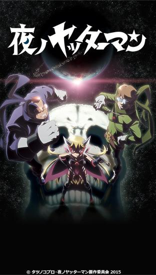 ニコニコチャンネル 夜ノヤッターマン 第1夜「世界は真っ暗闇」無料視聴はコチラ!!