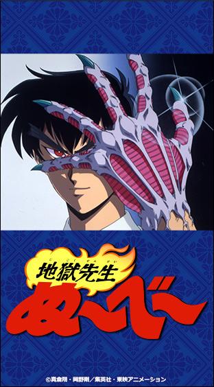 ニコニコチャンネル 地獄先生ぬ~べ~ 第1話「恐怖の新学期! 謎の鬼の手」 無料第1話はコチラ!!