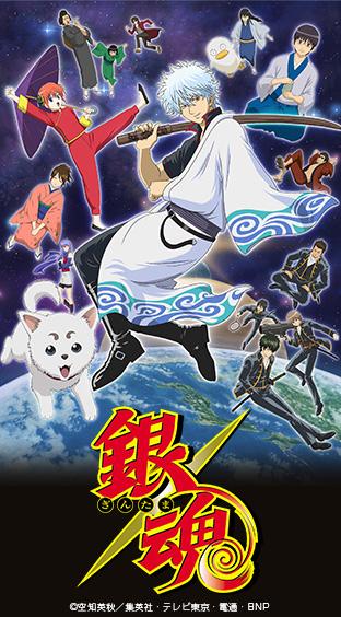 ニコニコチャンネル 銀魂(1年目) 第2話「てめーらァァァ!!それでも銀魂ついてんのかァァァ!(後編)」無料視聴はコチラ‼