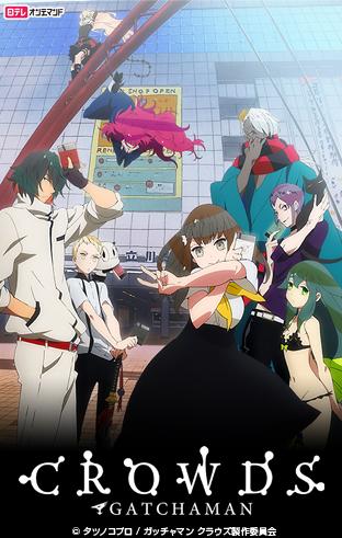 ニコニコチャンネル ガッチャマン クラウズ #1 Avant-garde(アバンギャルド) 無料視聴はコチラ!!