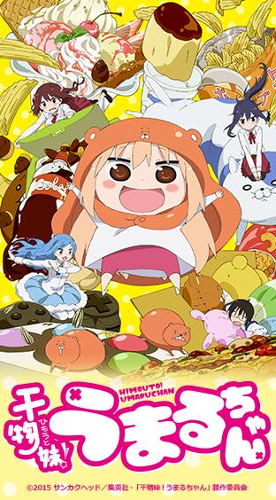ニコニコチャンネル 干物妹!うまるちゃん 第1話「うまるとおにいちゃん」 アニメ第1話無料視聴はコチラ!!