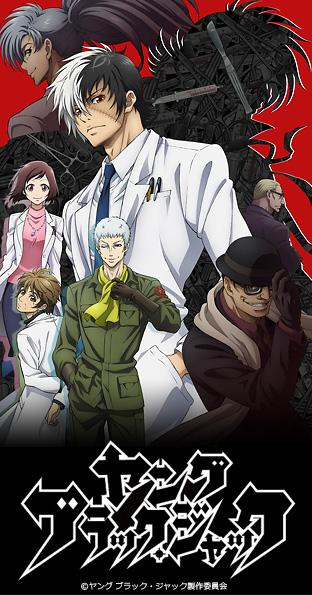 ニコニコチャンネル 『ヤング ブラック・ジャック』 #01「医者はどこだ!」 第1話無料視聴はコチラ!!