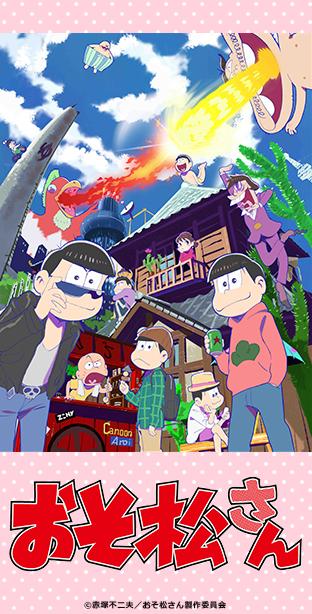 ニコニコチャンネル おそ松さん 第2話「A「就職しよう」 B「おそ松の憂鬱」」 第2話無料視聴はコチラ!!