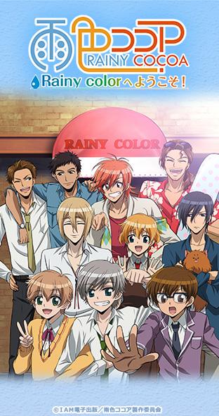 ニコニコチャンネル 『雨色ココア Rainy color へようこそ!』 第1話 第1話無料視聴はコチラ!!