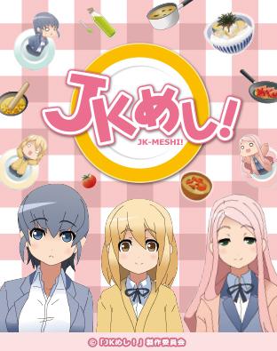 ニコニコチャンネル JKめし! 第1話 焼きとまと味噌汁 無料視聴はコチラ!!