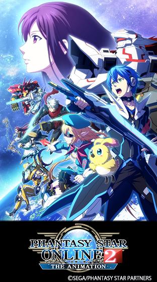 ニコニコチャンネル ファンタシースターオンライン2 ジ アニメーション Quest 01「「はじめまして」から始まるRPG」 無料視聴はコチラ!!