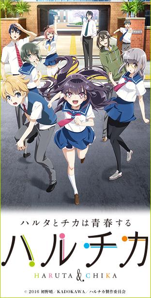 ニコニコチャンネル ハルチカ〜ハルタとチカは青春する〜 #01「メロディアスな暗号」