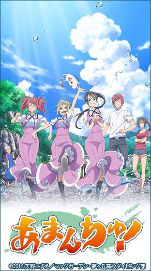 ニコニコチャンネル あまんちゅ! 第1話「少女と海のコト」 無料視聴はコチラ!!