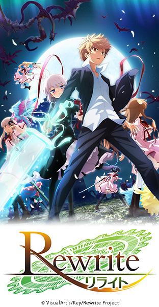 ニコニコチャンネル Rewrite 第1話 「世界か、自分か」 第1話無料視聴はコチラ!!