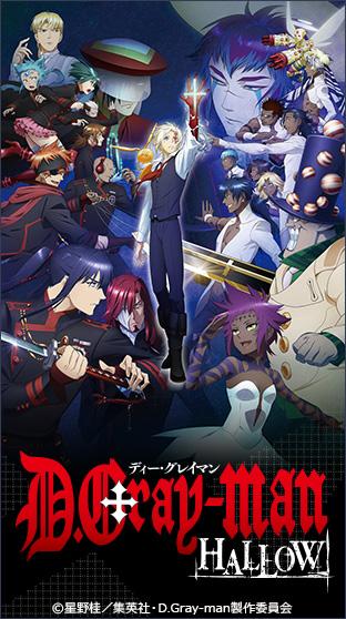 ニコニコチャンネル『D.Gray-man HALLOW』 D.Gray-man HALLOW 第1夜 14番目 アニメ第一話無料配信
