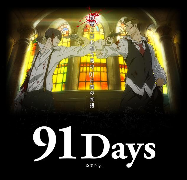ニコニコチャンネル 91Days Day1 殺人の夜 無料視聴はコチラ!!