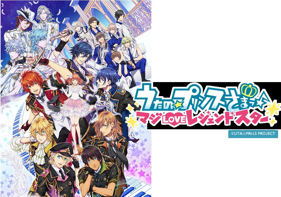 ニコニコチャンネル うたの☆プリンスさまっ♪ マジLOVEレジェンドスター Op.1「夢を歌へと…!」 無料視聴はコチラ!!