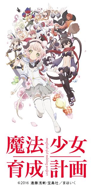 ニコニコチャンネル 魔法少女育成計画 第1話「夢と魔法の世界へようこそ!」 無料視聴はコチラ!!