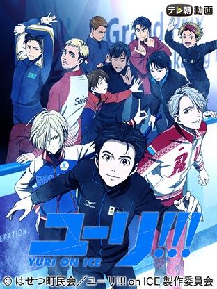 ニコニコチャンネル 『ユーリ!!! on ICE』 第1滑走 「なんのピロシキ!! 涙のグランプリファイナル」 一話無料