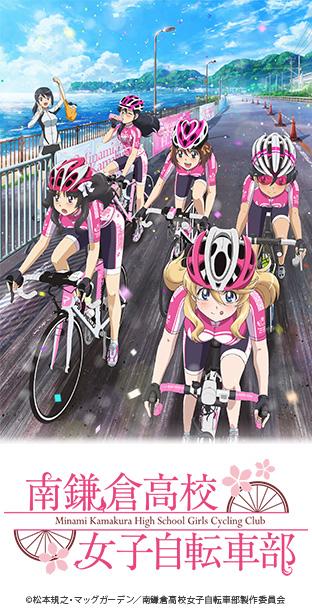 ニコニコチャンネル 南鎌倉高校女子自転車部 第1話「入学式ッ!」 無料視聴はコチラ!!
