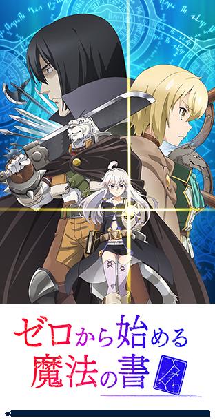 ニコニコチャンネル ゼロから始める魔法の書 第1話「魔女と獣堕ち」無料視聴はコチラ!!