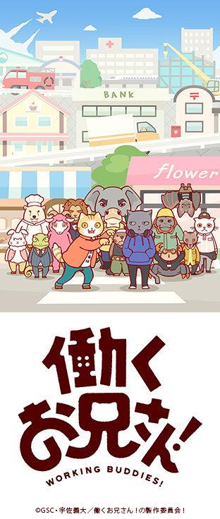 ニコニコチャンネル 働くお兄さん! 第1話「宅配便のお兄さん!」 無料視聴はコチラ!!