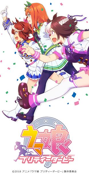 ニコニコチャンネル ウマ娘 プリティーダービー 第1R 「夢のゲートっ!」 無料視聴はコチラ!!