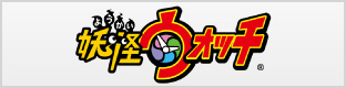ニコニコチャンネル 妖怪ウォッチ 第1話 「妖怪がいる!」「恐怖の交差点」 第1話無料視聴はコチラ!!
