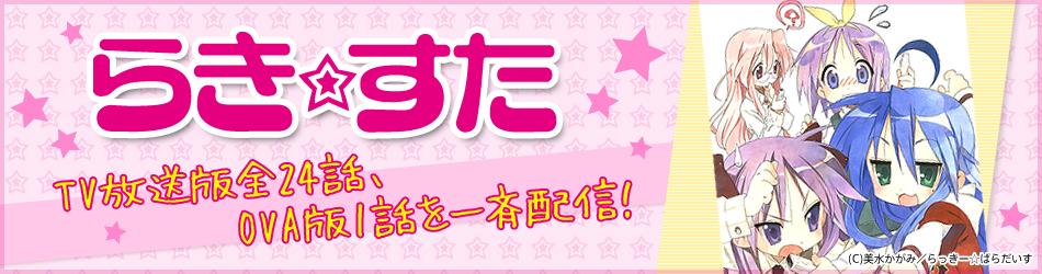 ニコニコチャンネル らき☆すた 第1話「つっぱしる女」 無料視聴はコチラ!!