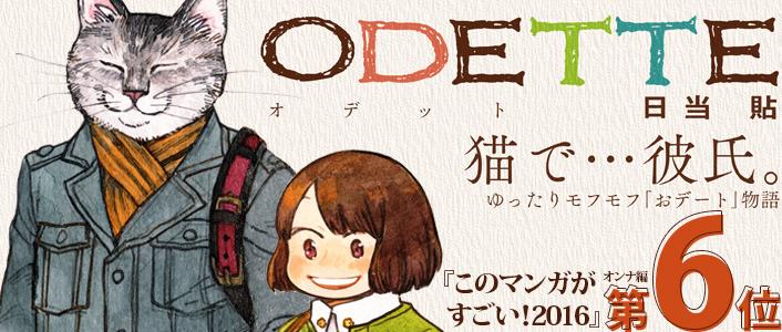 オデットODETTE - COMICポラリス 無料試し読みはコチラ!!