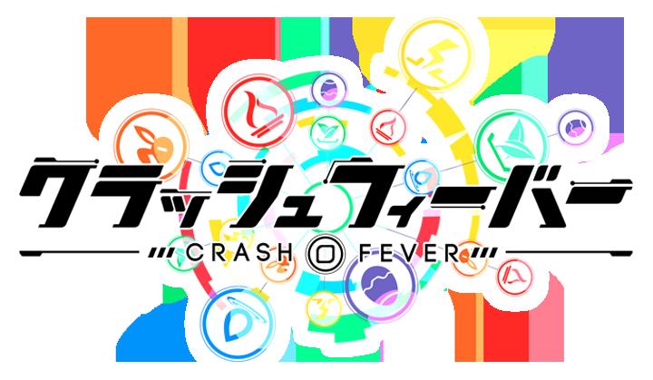 クラッシュフィーバー公式サイト