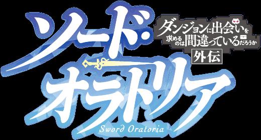 TVアニメ「ソード・オラトリア」公式サイト