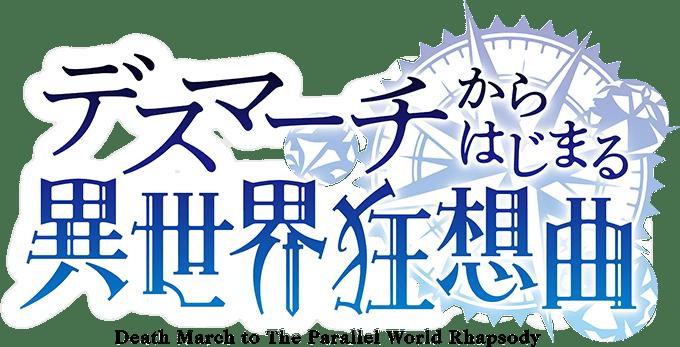 TVアニメ「デスマーチからはじまる異世界狂想曲」