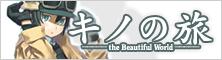 電撃文庫「キノの旅 the Beautiful World」 公式サイト