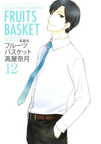 愛蔵版 フルーツバスケット (12)