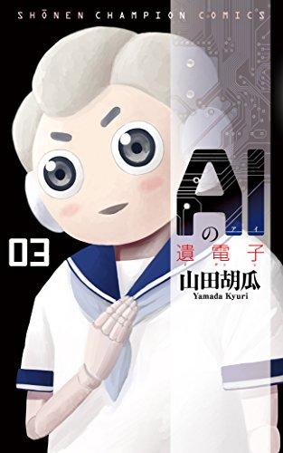 AIの遺電子 (3)