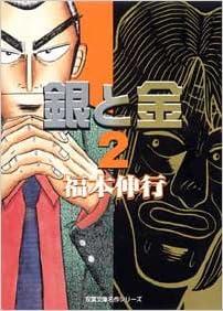 銀と金 (2)