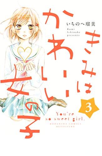 きみはかわいい女の子 (3)