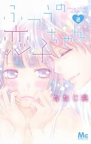 ふつうの恋子ちゃん (2)