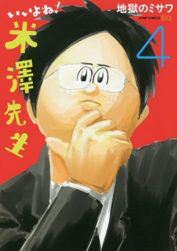 いいよね! 米澤先生 (4)