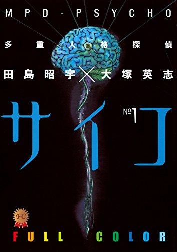 多重人格探偵サイコ フルカラー版 (1)