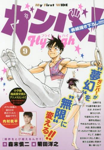 ガンバ!Fly high (9)