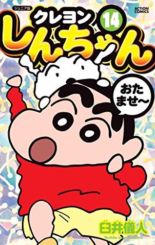ジュニア版 クレヨンしんちゃん (14)