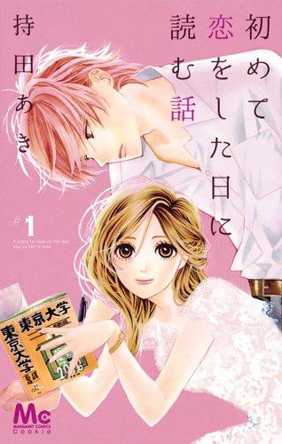初めて恋をした日に読む話 (1)