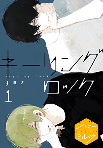 キーリングロック 分冊版 (1)