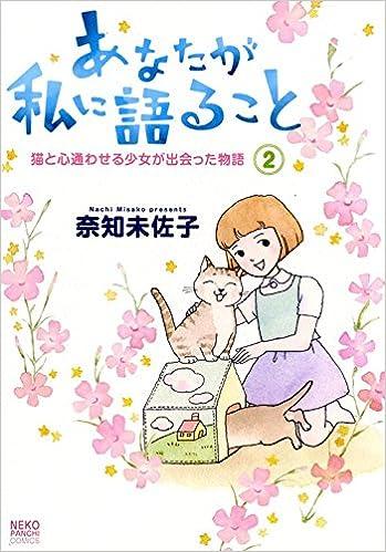 あなたが私に語ること 猫と心通わせる少女が出会った物語 (2)