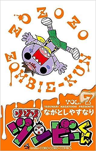 ゾゾゾ ゾンビ-くん (7)