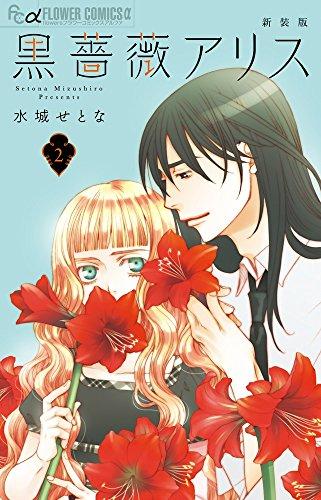 黒薔薇アリス(新装版)2