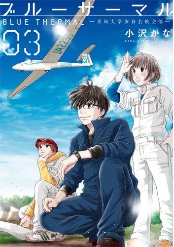 ブルーサーマル 3: 青凪大学体育会航空部