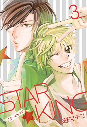 STAR☆KING (3)