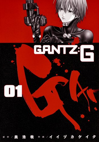 GANTZ:G (1)