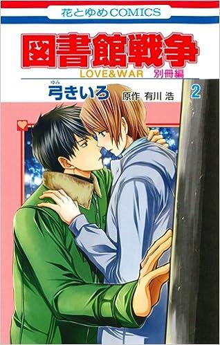 図書館戦争 LOVE&WAR 別冊編 (2)