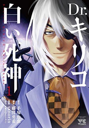 Dr.キリコ~白い死神~ (1)