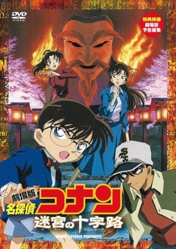 「名探偵コナン 迷宮の十字路」、京都への誘い
